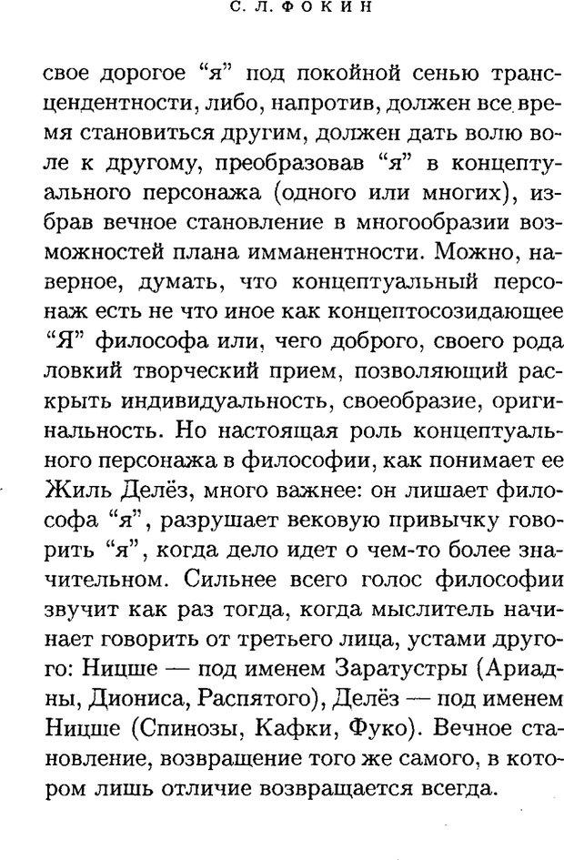 PDF. Ницше. Делёз Ж. Страница 183. Читать онлайн