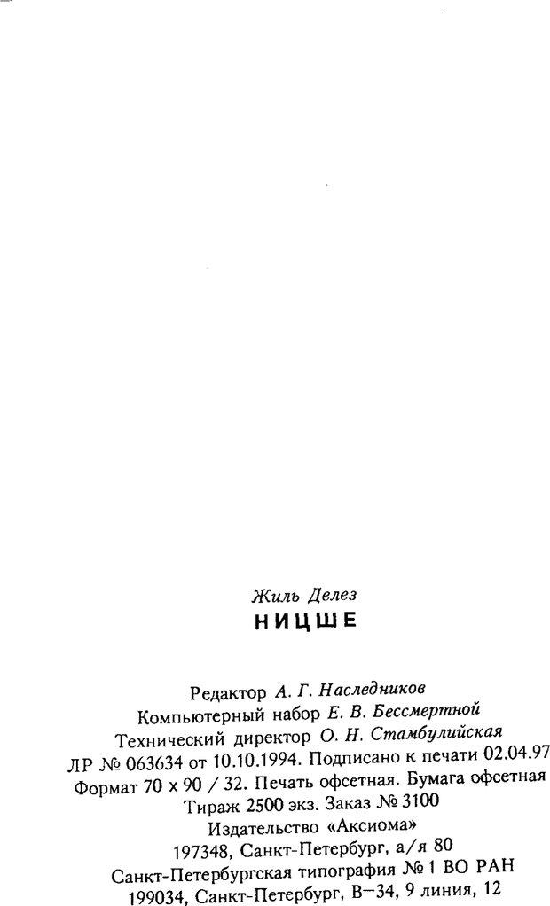 PDF. Ницше. Делёз Ж. Страница 184. Читать онлайн