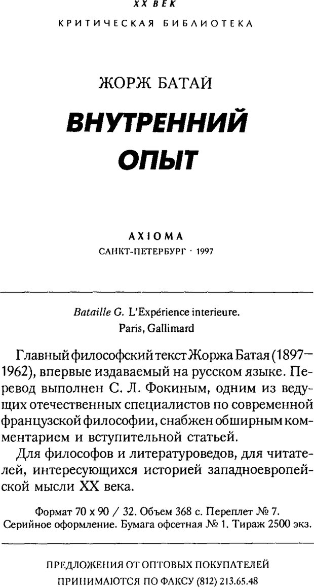 PDF. Ницше. Делёз Ж. Страница 185. Читать онлайн