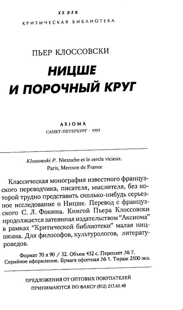 PDF. Ницше. Делёз Ж. Страница 186. Читать онлайн