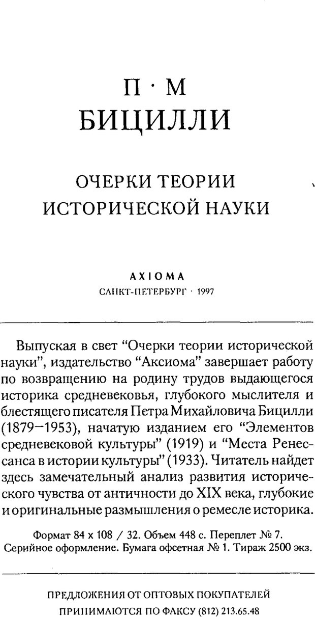 PDF. Ницше. Делёз Ж. Страница 188. Читать онлайн