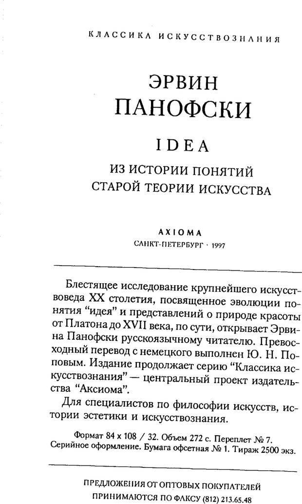 PDF. Ницше. Делёз Ж. Страница 189. Читать онлайн