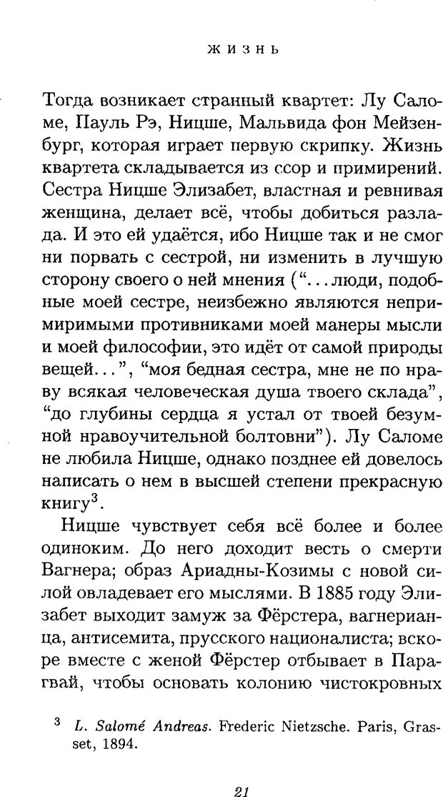 PDF. Ницше. Делёз Ж. Страница 19. Читать онлайн