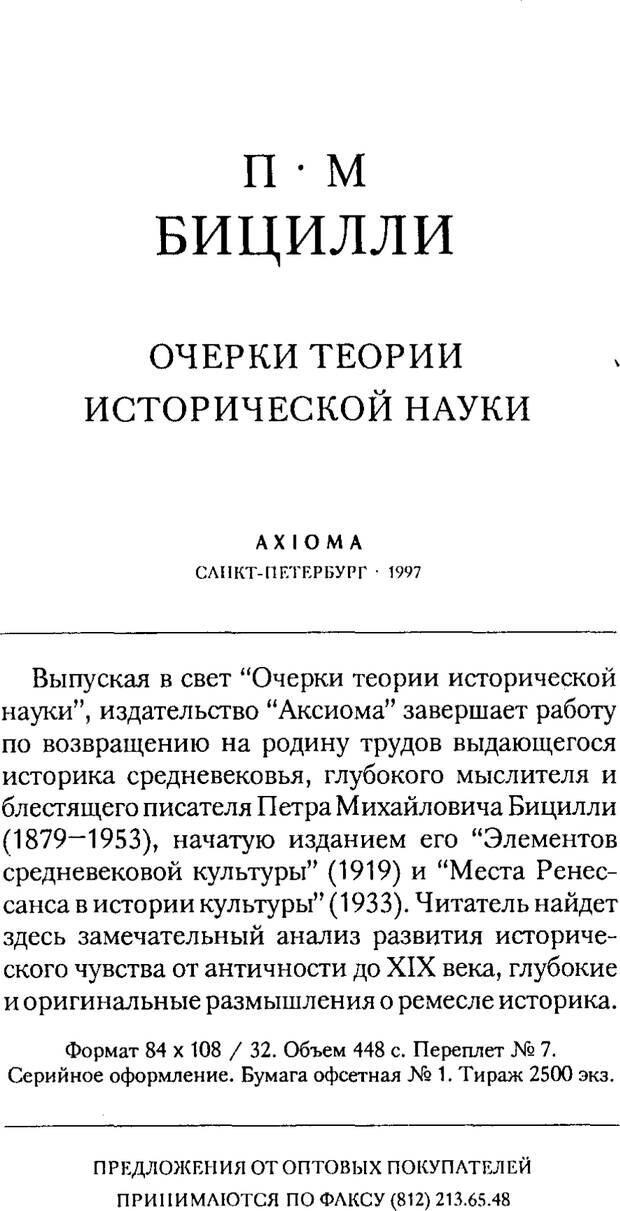 PDF. Ницше. Делёз Ж. Страница 190. Читать онлайн