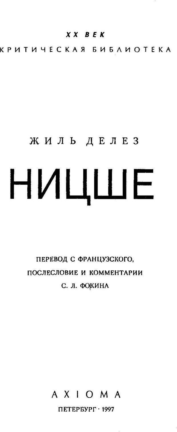 PDF. Ницше. Делёз Ж. Страница 2. Читать онлайн