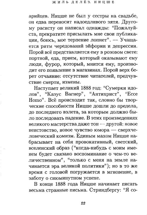 PDF. Ницше. Делёз Ж. Страница 20. Читать онлайн