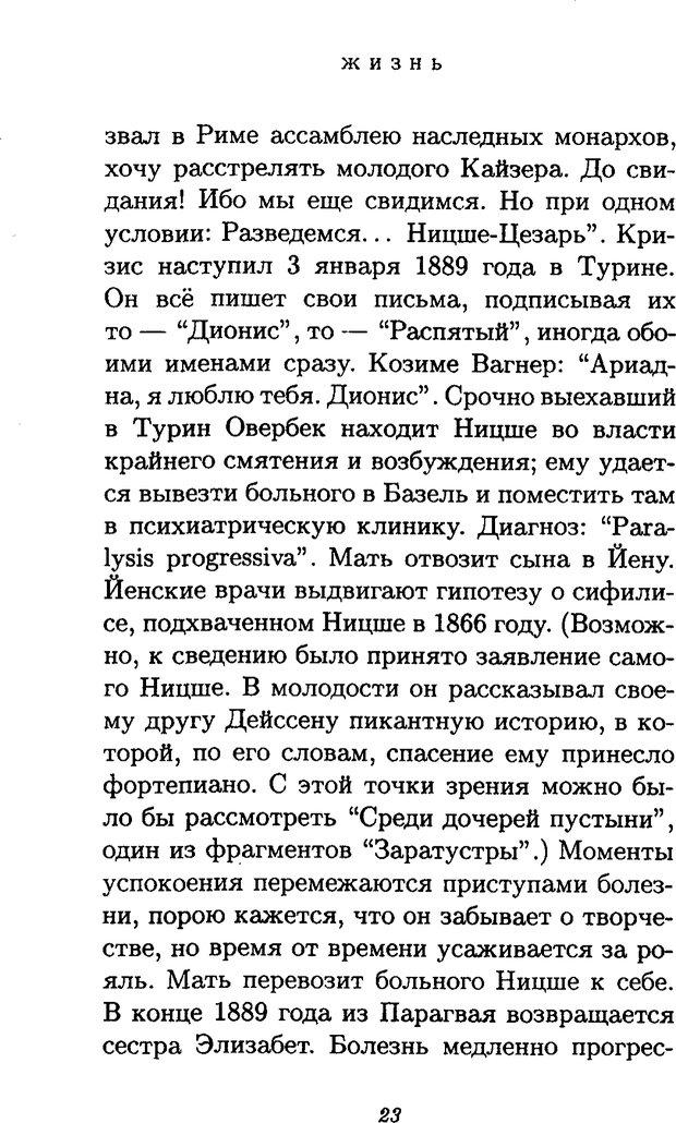 PDF. Ницше. Делёз Ж. Страница 21. Читать онлайн