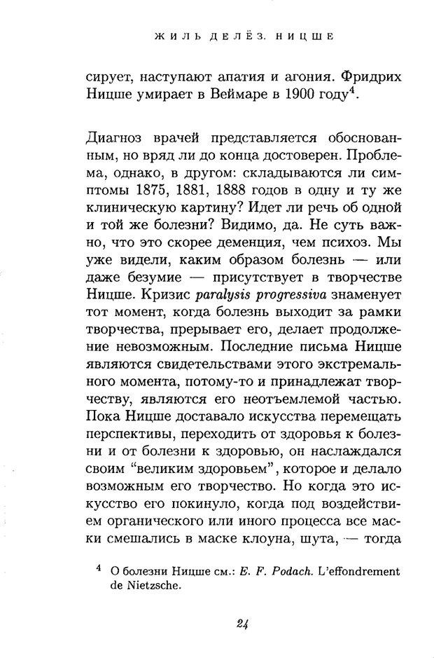 PDF. Ницше. Делёз Ж. Страница 22. Читать онлайн