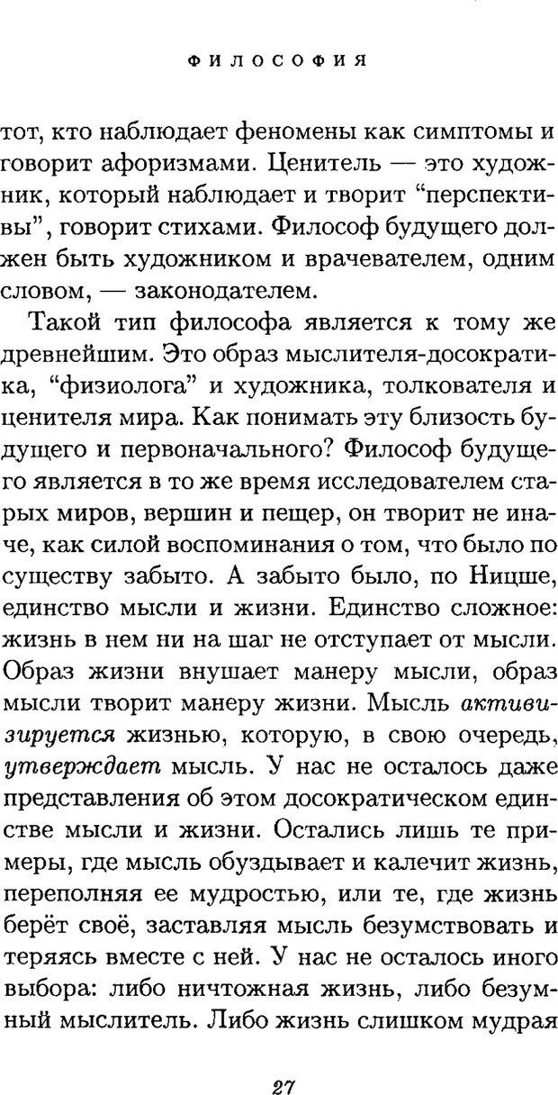 PDF. Ницше. Делёз Ж. Страница 25. Читать онлайн