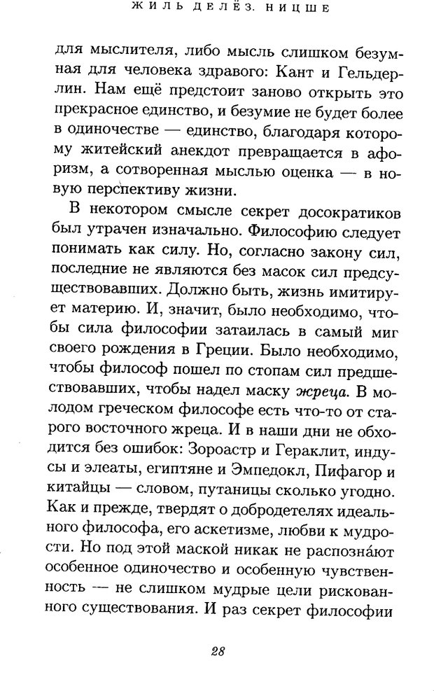 PDF. Ницше. Делёз Ж. Страница 26. Читать онлайн