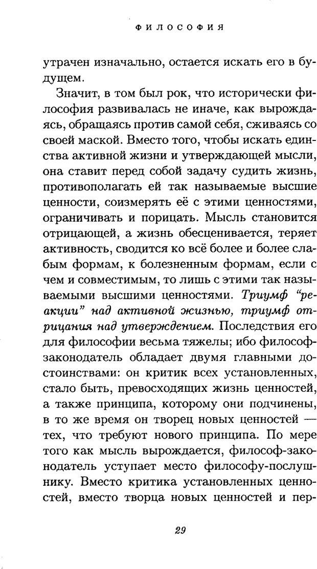 PDF. Ницше. Делёз Ж. Страница 27. Читать онлайн