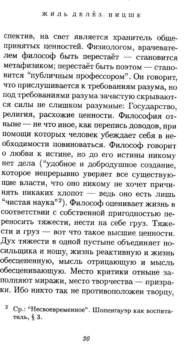 PDF. Ницше. Делёз Ж. Страница 28. Читать онлайн
