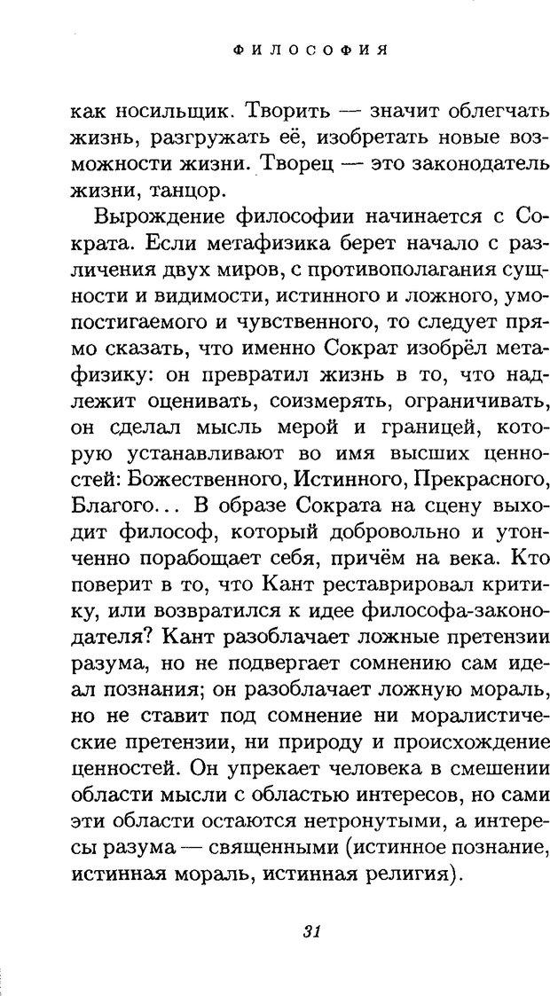 PDF. Ницше. Делёз Ж. Страница 29. Читать онлайн