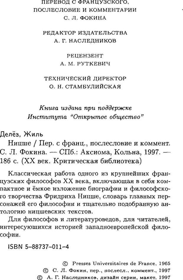 PDF. Ницше. Делёз Ж. Страница 3. Читать онлайн