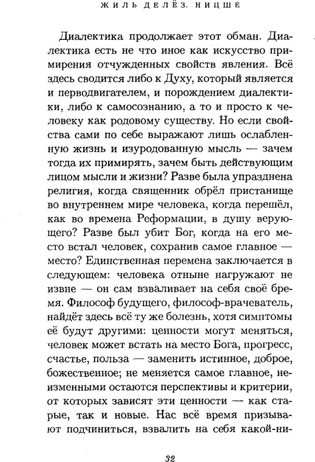 PDF. Ницше. Делёз Ж. Страница 30. Читать онлайн