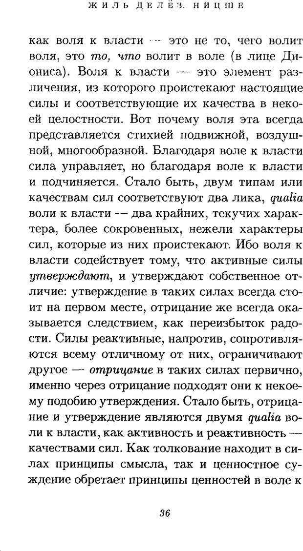 PDF. Ницше. Делёз Ж. Страница 34. Читать онлайн