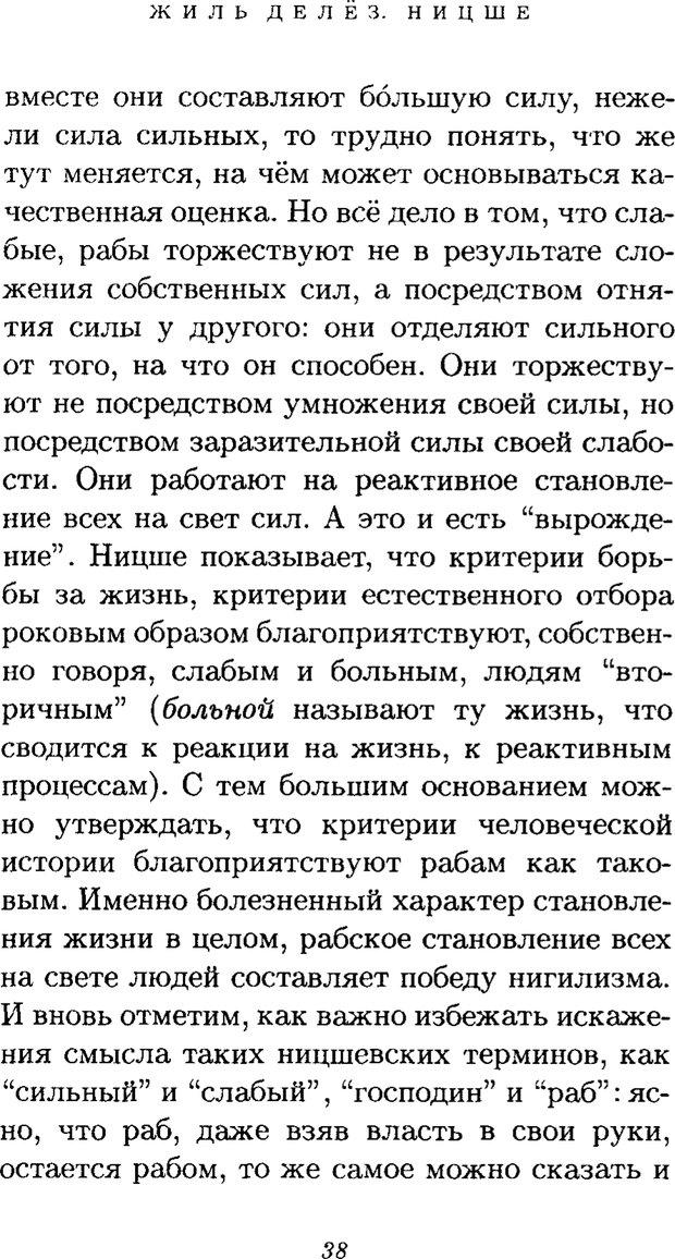 PDF. Ницше. Делёз Ж. Страница 36. Читать онлайн