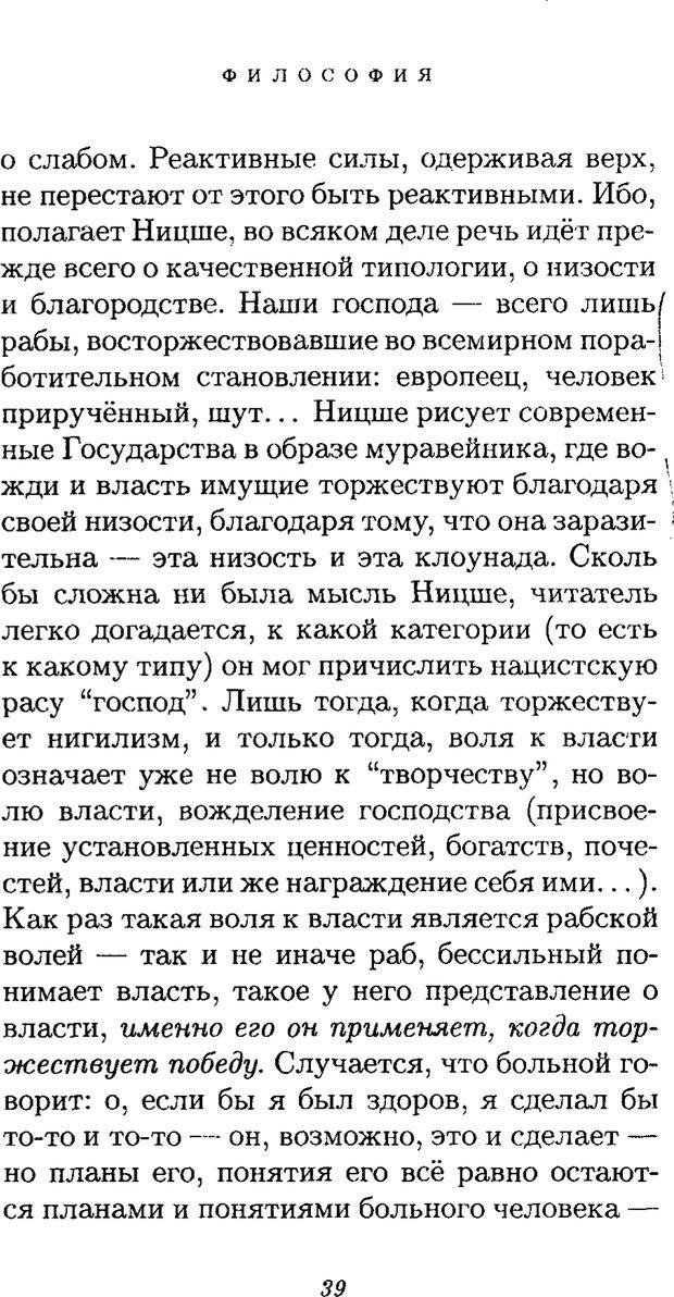 PDF. Ницше. Делёз Ж. Страница 37. Читать онлайн