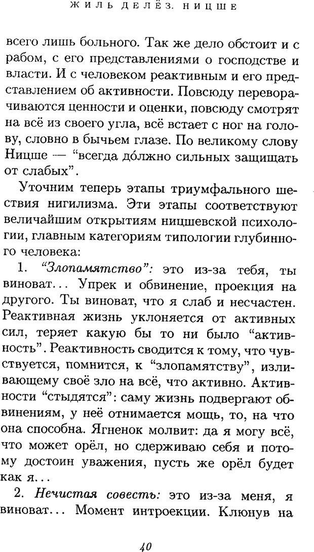 PDF. Ницше. Делёз Ж. Страница 38. Читать онлайн