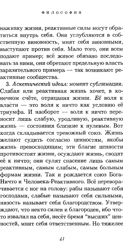 PDF. Ницше. Делёз Ж. Страница 39. Читать онлайн