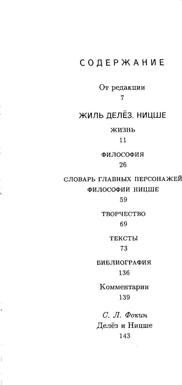 PDF. Ницше. Делёз Ж. Страница 4. Читать онлайн