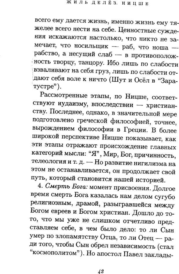 PDF. Ницше. Делёз Ж. Страница 40. Читать онлайн