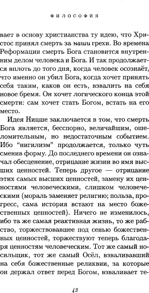 PDF. Ницше. Делёз Ж. Страница 41. Читать онлайн