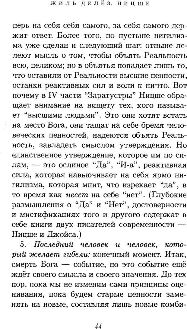 PDF. Ницше. Делёз Ж. Страница 42. Читать онлайн