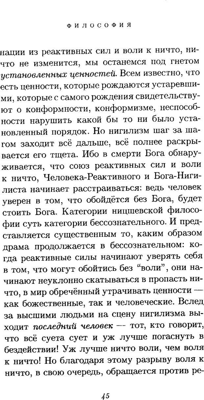PDF. Ницше. Делёз Ж. Страница 43. Читать онлайн
