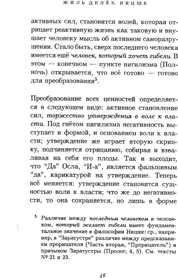 PDF. Ницше. Делёз Ж. Страница 44. Читать онлайн