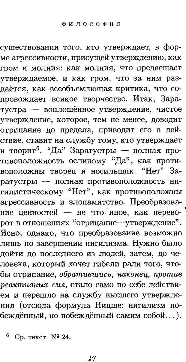PDF. Ницше. Делёз Ж. Страница 45. Читать онлайн