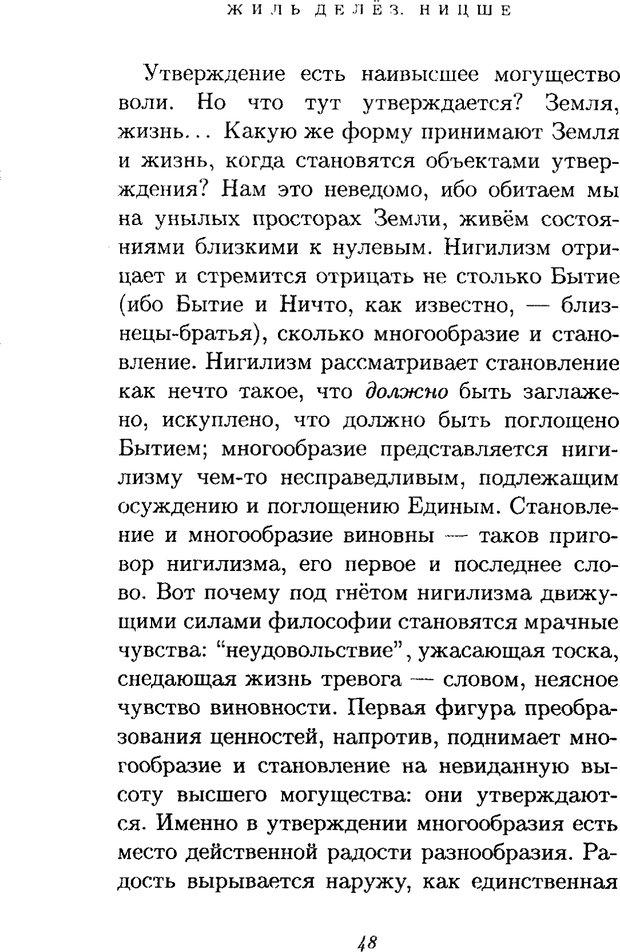 PDF. Ницше. Делёз Ж. Страница 46. Читать онлайн
