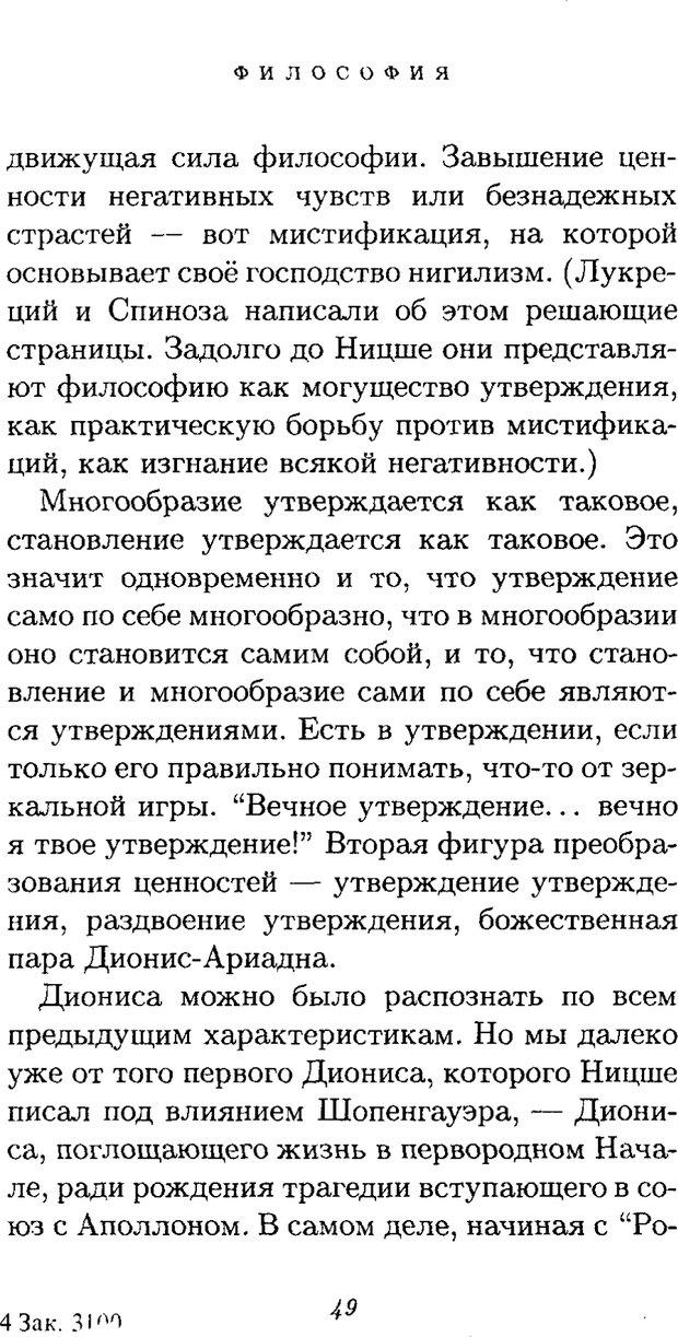 PDF. Ницше. Делёз Ж. Страница 47. Читать онлайн