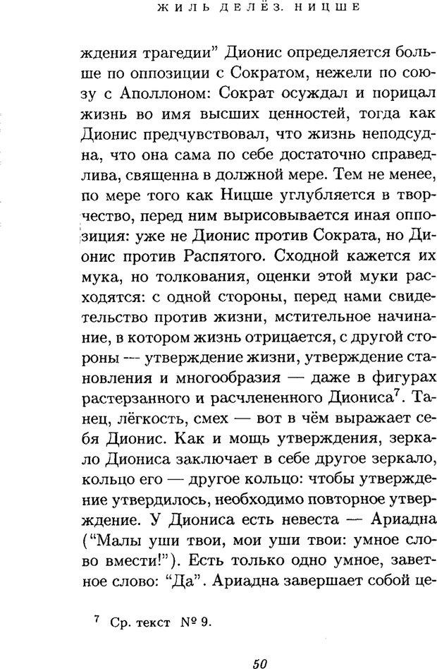PDF. Ницше. Делёз Ж. Страница 48. Читать онлайн