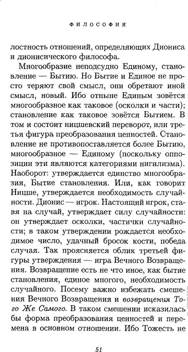 PDF. Ницше. Делёз Ж. Страница 49. Читать онлайн