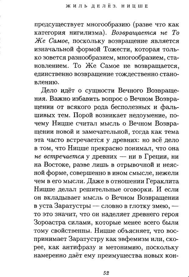 PDF. Ницше. Делёз Ж. Страница 50. Читать онлайн