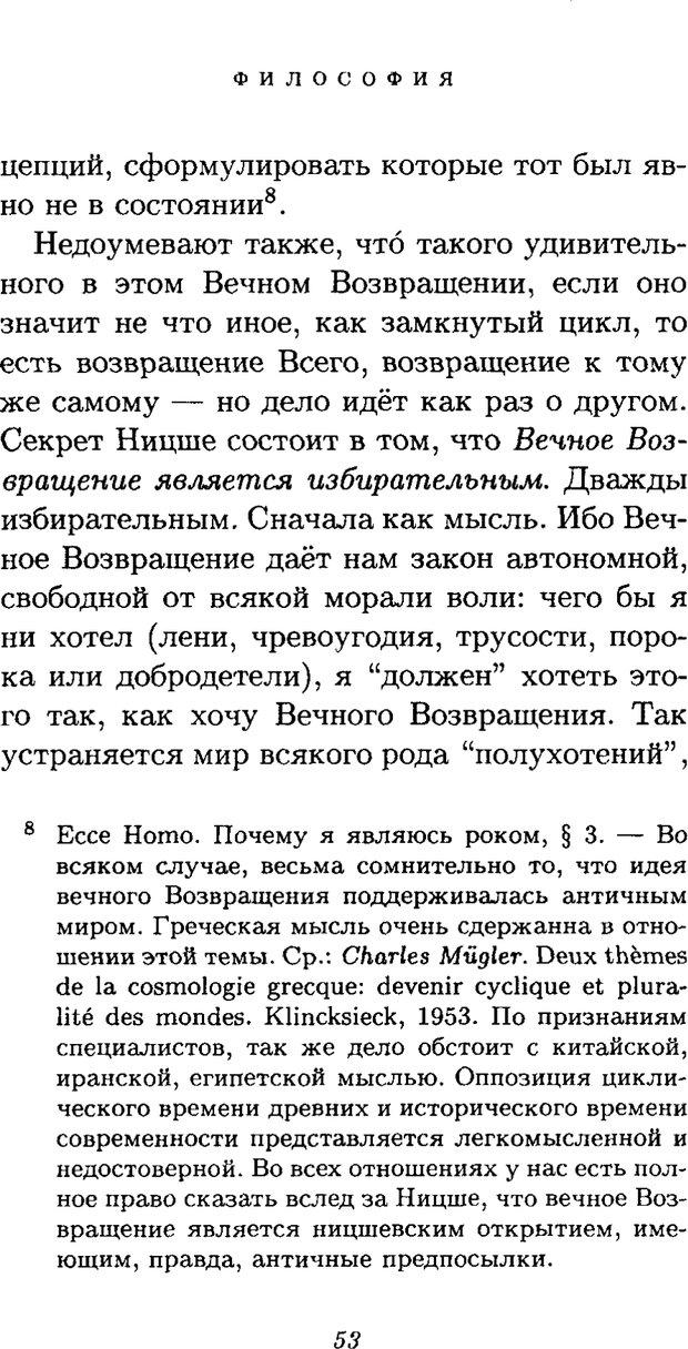 PDF. Ницше. Делёз Ж. Страница 51. Читать онлайн