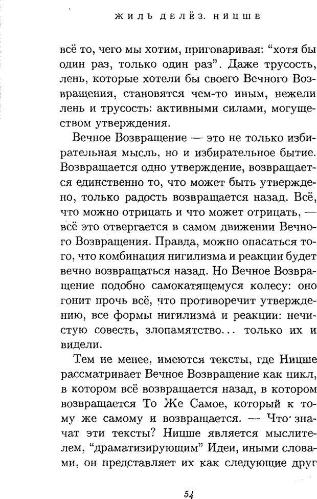 PDF. Ницше. Делёз Ж. Страница 52. Читать онлайн