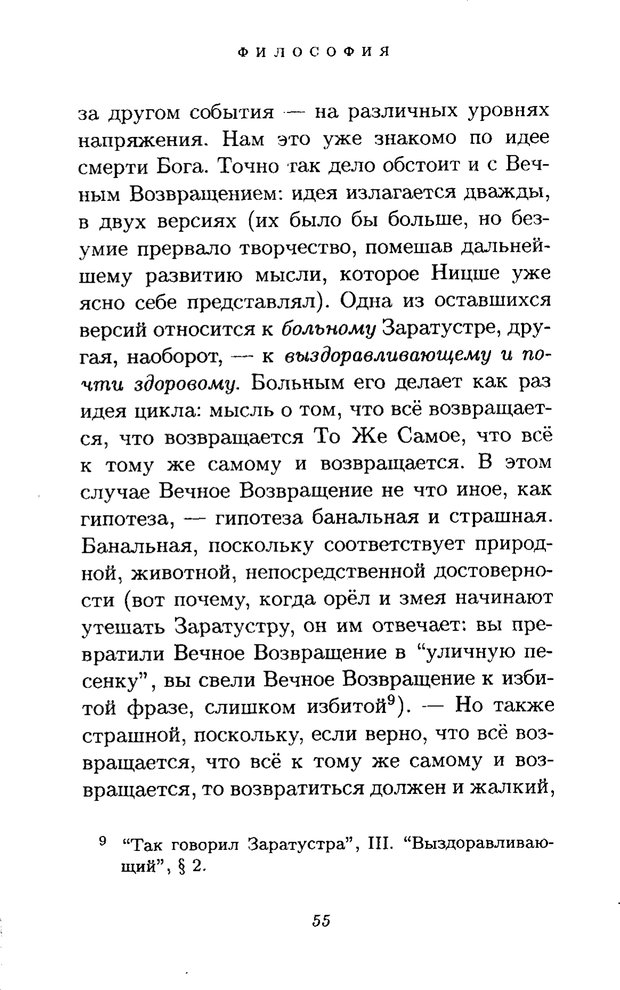 PDF. Ницше. Делёз Ж. Страница 53. Читать онлайн