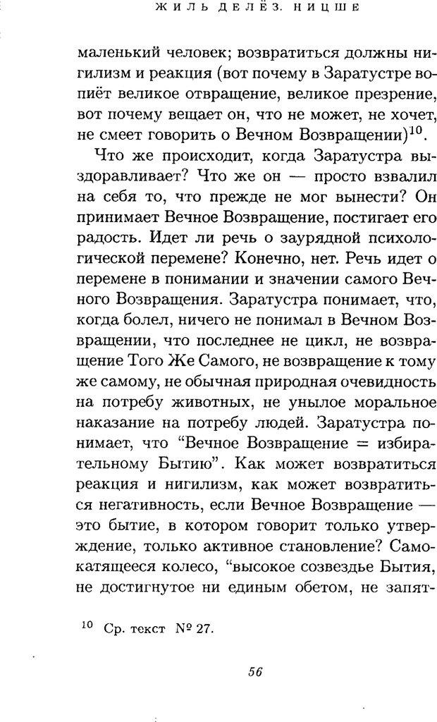 PDF. Ницше. Делёз Ж. Страница 54. Читать онлайн