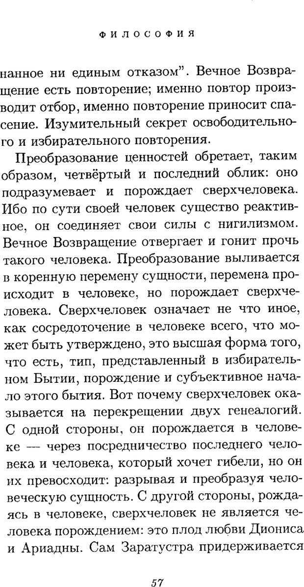 PDF. Ницше. Делёз Ж. Страница 55. Читать онлайн