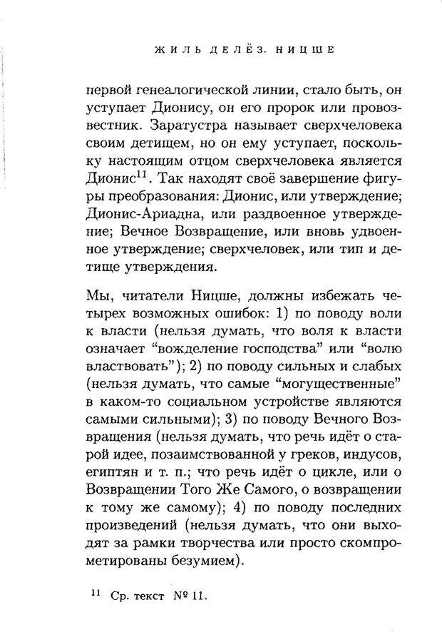 PDF. Ницше. Делёз Ж. Страница 56. Читать онлайн