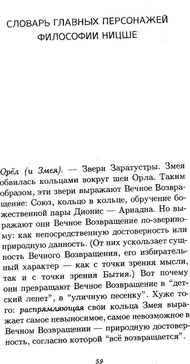 PDF. Ницше. Делёз Ж. Страница 57. Читать онлайн