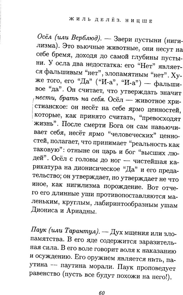 PDF. Ницше. Делёз Ж. Страница 58. Читать онлайн