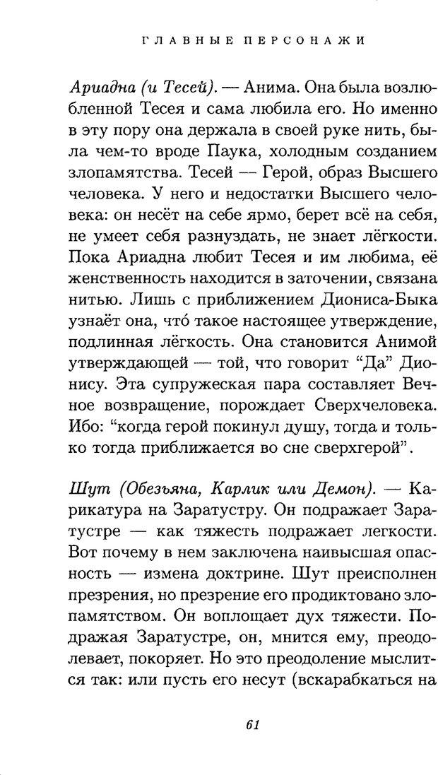 PDF. Ницше. Делёз Ж. Страница 59. Читать онлайн