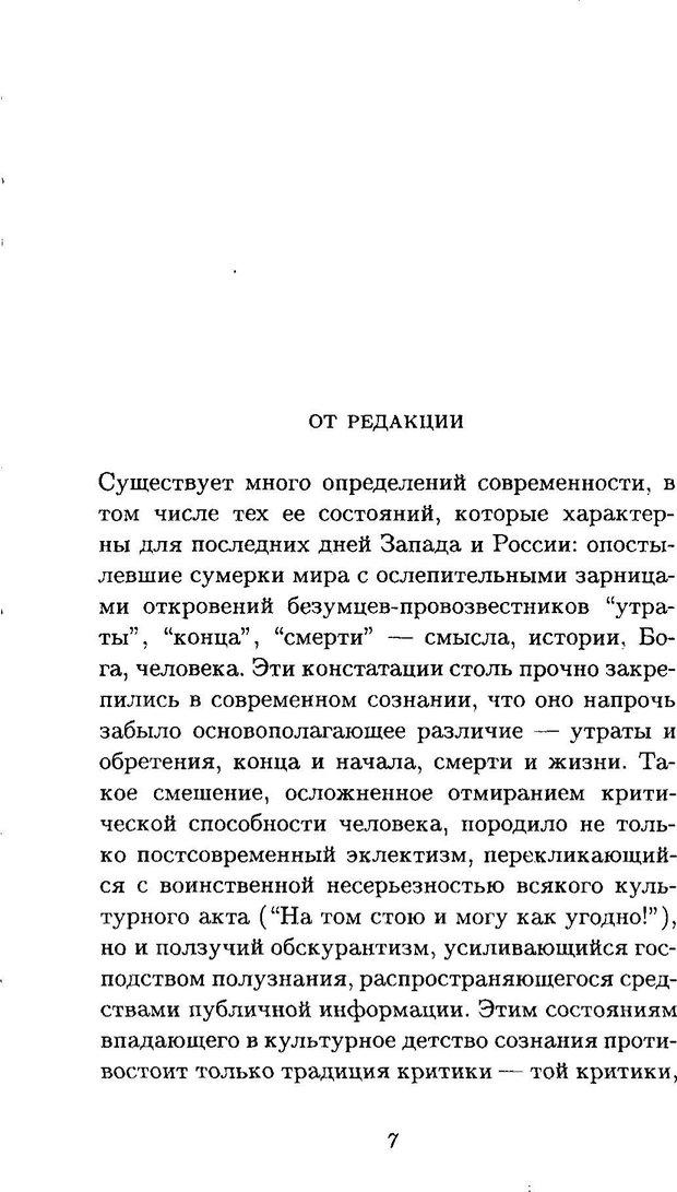 PDF. Ницше. Делёз Ж. Страница 6. Читать онлайн