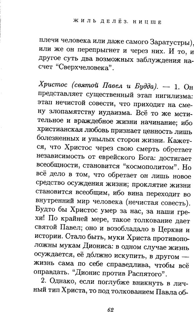 PDF. Ницше. Делёз Ж. Страница 60. Читать онлайн