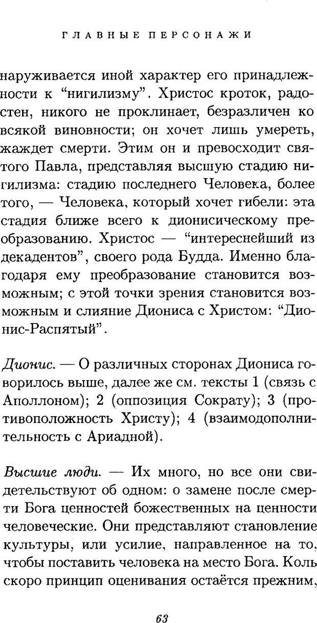 PDF. Ницше. Делёз Ж. Страница 61. Читать онлайн