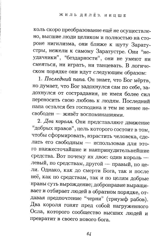 PDF. Ницше. Делёз Ж. Страница 62. Читать онлайн