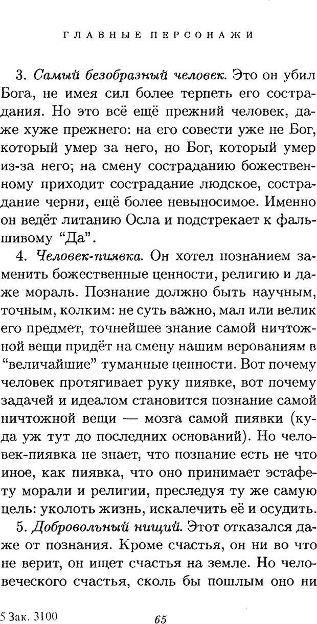 PDF. Ницше. Делёз Ж. Страница 63. Читать онлайн